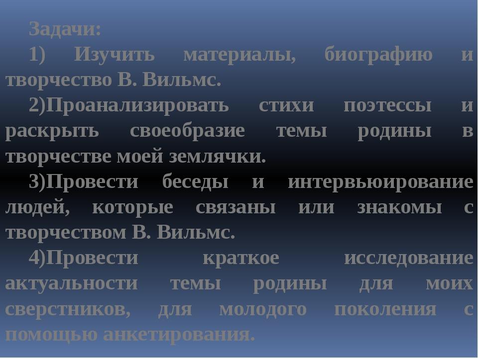 Задачи: 1) Изучить материалы, биографию и творчество В. Вильмс. 2)Проанализир...
