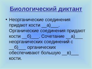 Биологический диктант Неорганические соединения придают кости __а)___. Органи