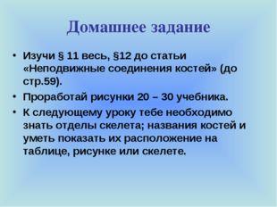 Домашнее задание Изучи § 11 весь, §12 до статьи «Неподвижные соединения косте