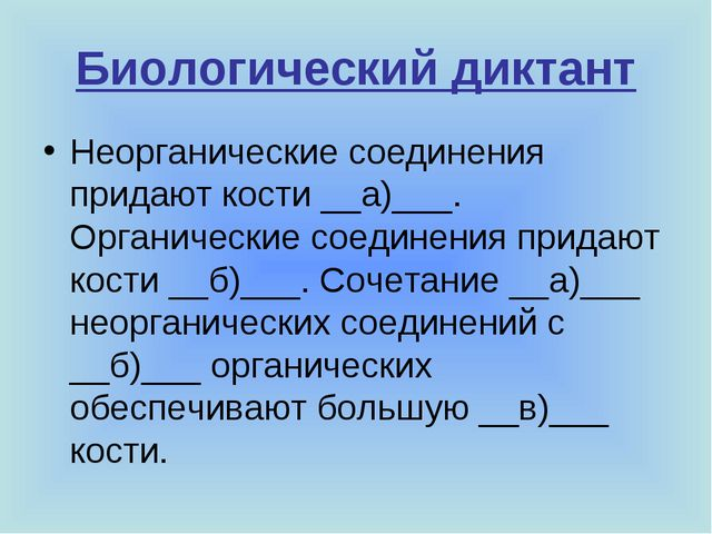 Биологический диктант Неорганические соединения придают кости __а)___. Органи...