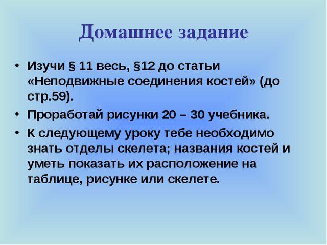 Домашнее задание Изучи § 11 весь, §12 до статьи «Неподвижные соединения косте...