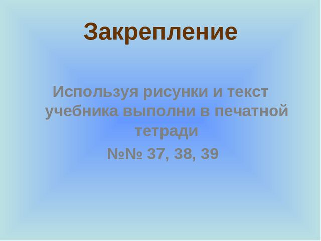Закрепление Используя рисунки и текст учебника выполни в печатной тетради №№...