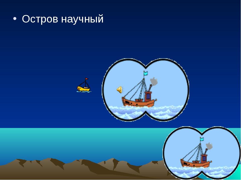 Остров научный