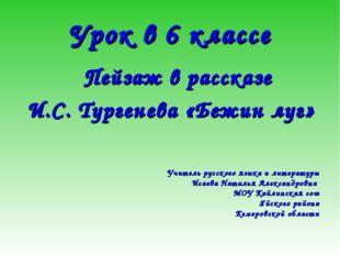 Урок в 6 классе Пейзаж в рассказе И.С. Тургенева «Бежин луг» Учитель русского