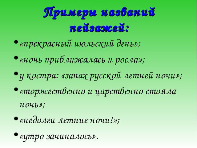 Примеры названий пейзажей: «прекрасный июльский день»; «ночь приближалась и р...