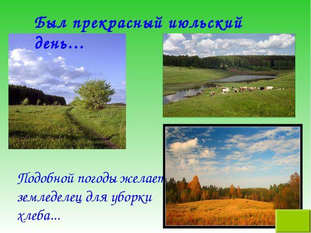 Был прекрасный июльский день… Подобной погоды желает земледелец для уборки хл...