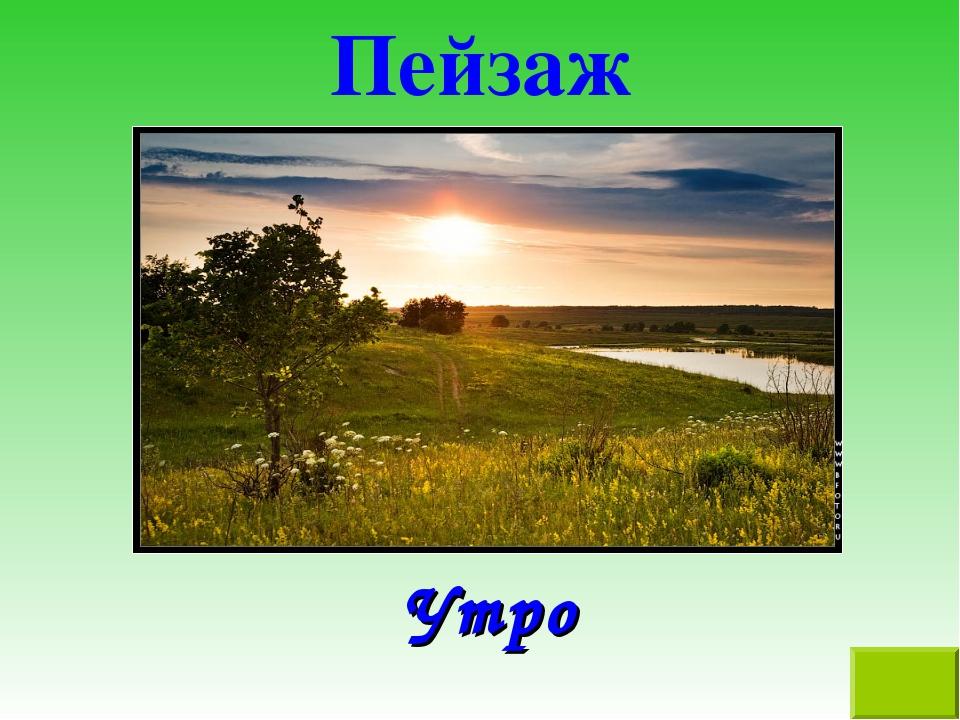 Пейзаж Утро