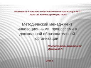 Макеевская дошкольная образовательная организация № 27 ясли-сад компенсирующе