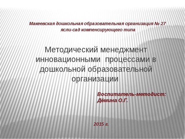 Макеевская дошкольная образовательная организация № 27 ясли-сад компенсирующе...