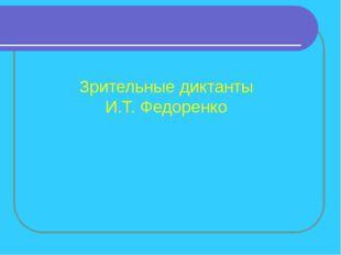 Зрительные диктанты И.Т. Федоренко