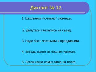 Диктант № 12. 1. Школьники поливают саженцы. 2. Депутаты съехались на съезд.