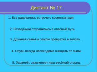 Диктант № 17. 1. Все радовались встрече с космонавтами. 2. Разведчики отправи