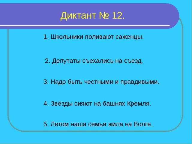 Диктант № 12. 1. Школьники поливают саженцы. 2. Депутаты съехались на съезд....