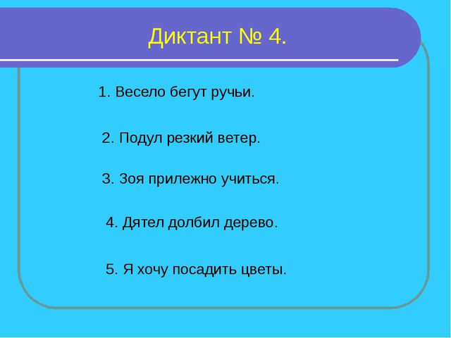 Диктант № 4. 1. Весело бегут ручьи. 2. Подул резкий ветер. 3. Зоя прилежно уч...