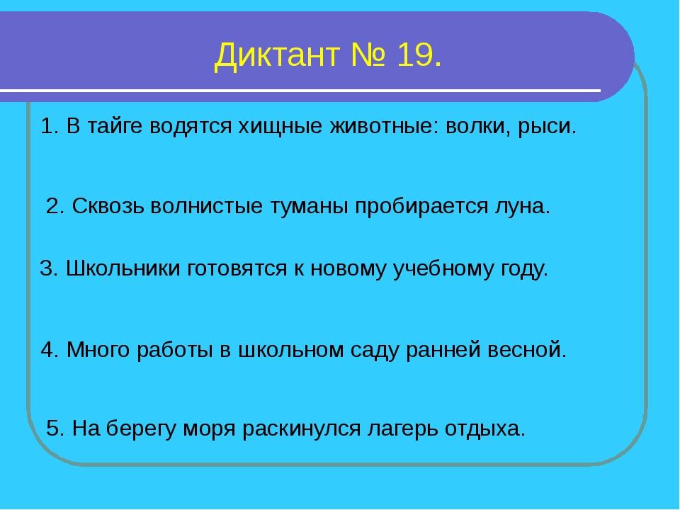 Диктант № 19. 1. В тайге водятся хищные животные: волки, рыси. 2. Сквозь волн...