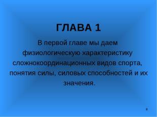 ГЛАВА 1 В первой главе мы даем физиологическую характеристику сложнокоордина