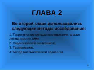 ГЛАВА 2 Во второй главе использовались следующие методы исследования: 1. Тео