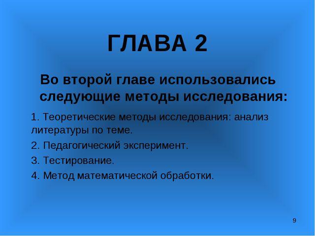 ГЛАВА 2 Во второй главе использовались следующие методы исследования: 1. Тео...