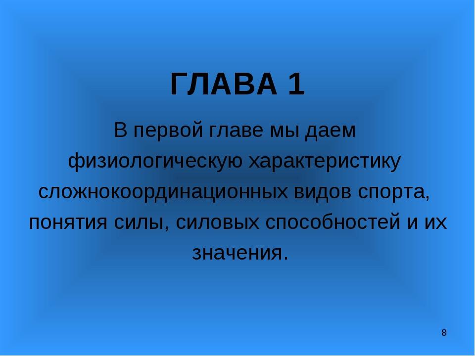 ГЛАВА 1 В первой главе мы даем физиологическую характеристику сложнокоордина...