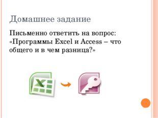 Домашнее задание Письменно ответить на вопрос: «Программы Excel и Access – чт