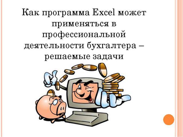 Как программа Excel может применяться в профессиональной деятельности бухгалт...