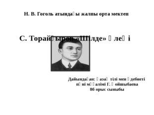 Н. В. Гоголь атындағы жалпы орта мектеп С. Торайғыров «Шілде» өлеңі Дайындаға