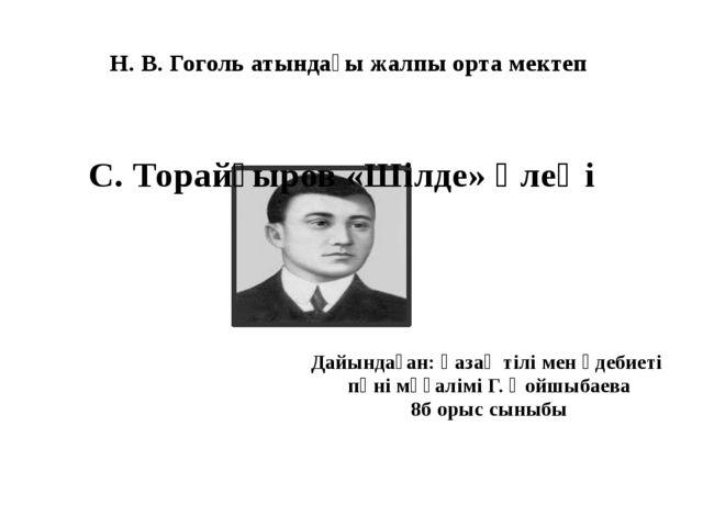 Н. В. Гоголь атындағы жалпы орта мектеп С. Торайғыров «Шілде» өлеңі Дайындаға...
