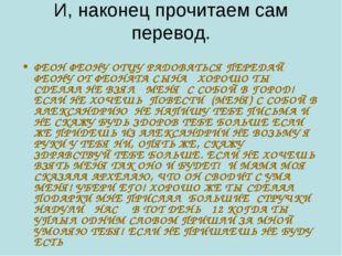 И, наконец прочитаем сам перевод. ФЕОН ФЕОНУ ОТЦУ РАДОВАТЬСЯ ПЕРЕДАЙ ФЕОНУ ОТ