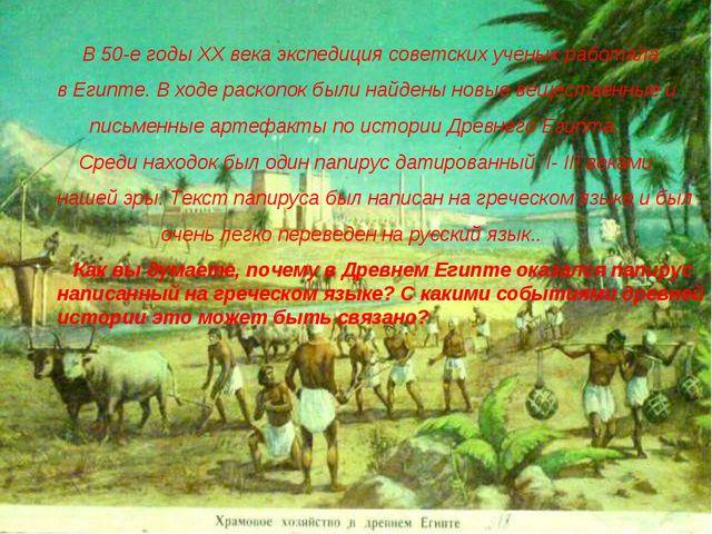 В 50-е годы ХХ века экспедиция советских ученых работала в Египте. В ходе ра...