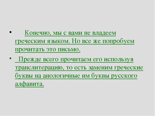 Конечно, мы с вами не владеем греческим языком. Но все же попробуем прочитат...