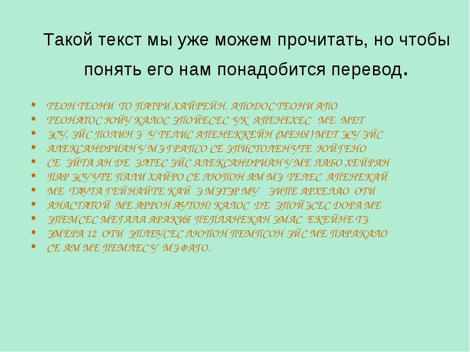 Такой текст мы уже можем прочитать, но чтобы понять его нам понадобится перев...