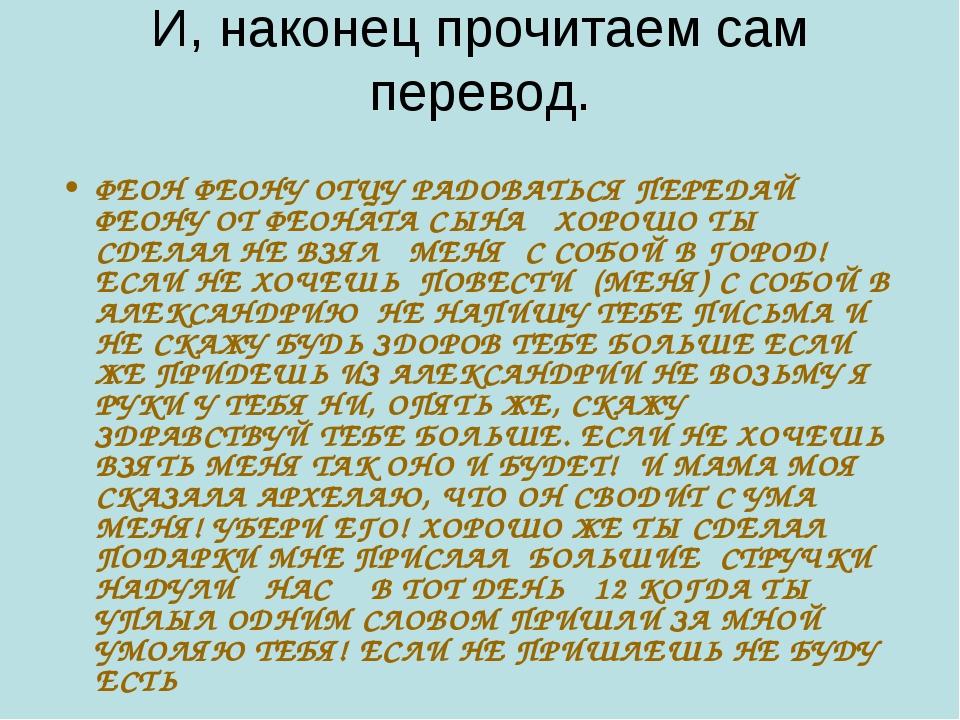 И, наконец прочитаем сам перевод. ФЕОН ФЕОНУ ОТЦУ РАДОВАТЬСЯ ПЕРЕДАЙ ФЕОНУ ОТ...