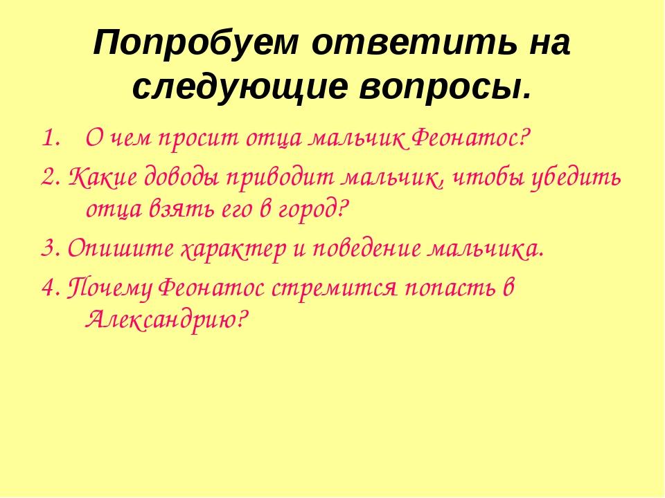 Попробуем ответить на следующие вопросы. О чем просит отца мальчик Феонатос?...