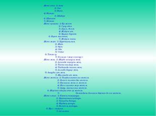Жеті ата: 1) Ата  2) Әке  3) Бала 4) Немере  5) Шөбере 6) Шөпшек 7) Нем