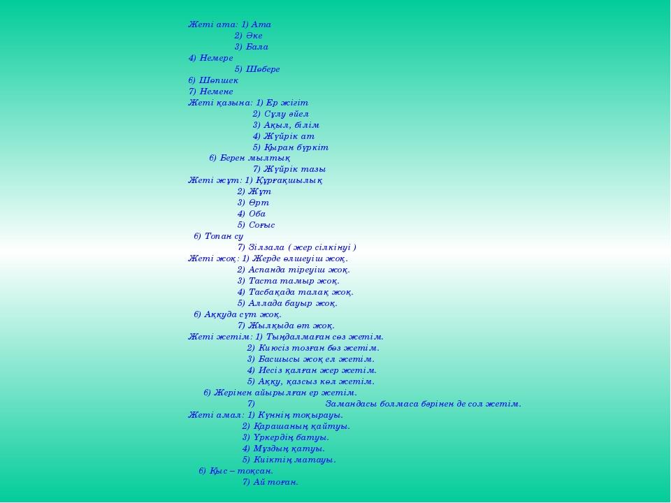 Жеті ата: 1) Ата  2) Әке  3) Бала 4) Немере  5) Шөбере 6) Шөпшек 7) Нем...