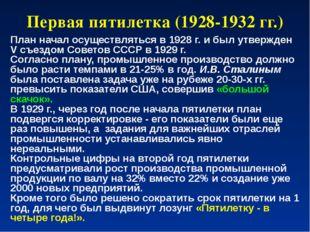 Первая пятилетка (1928-1932 гг.) План начал осуществляться в 1928 г. и был ут