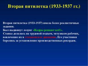 Вторая пятилетка (1933-1937 гг.) Вторая пятилетка (1933-1937) имела более реа