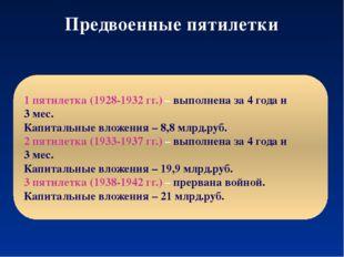 Предвоенные пятилетки 1 пятилетка (1928-1932 гг.) – выполнена за 4 года и 3 м
