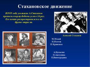 Стахановское движение В1935 году угольщик А.Стаханов превысил норму добычи уг