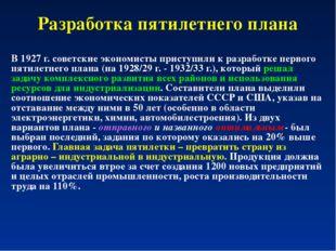 Разработка пятилетнего плана В 1927 г. советские экономисты приступили к разр