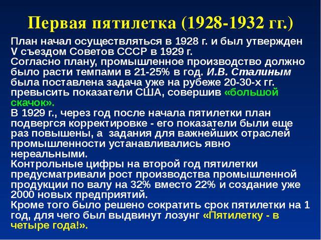 Первая пятилетка (1928-1932 гг.) План начал осуществляться в 1928 г. и был ут...