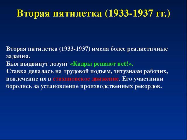 Вторая пятилетка (1933-1937 гг.) Вторая пятилетка (1933-1937) имела более реа...