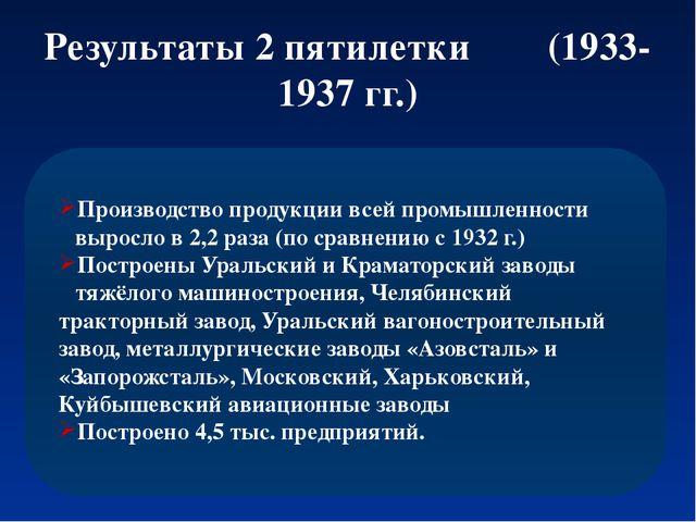Гдз по истории итоги 2-пятилетки 1933-1937