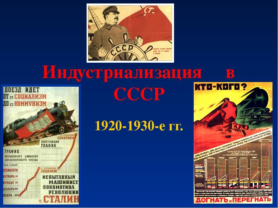 Индустриализация в СССР 1920-1930-е гг.