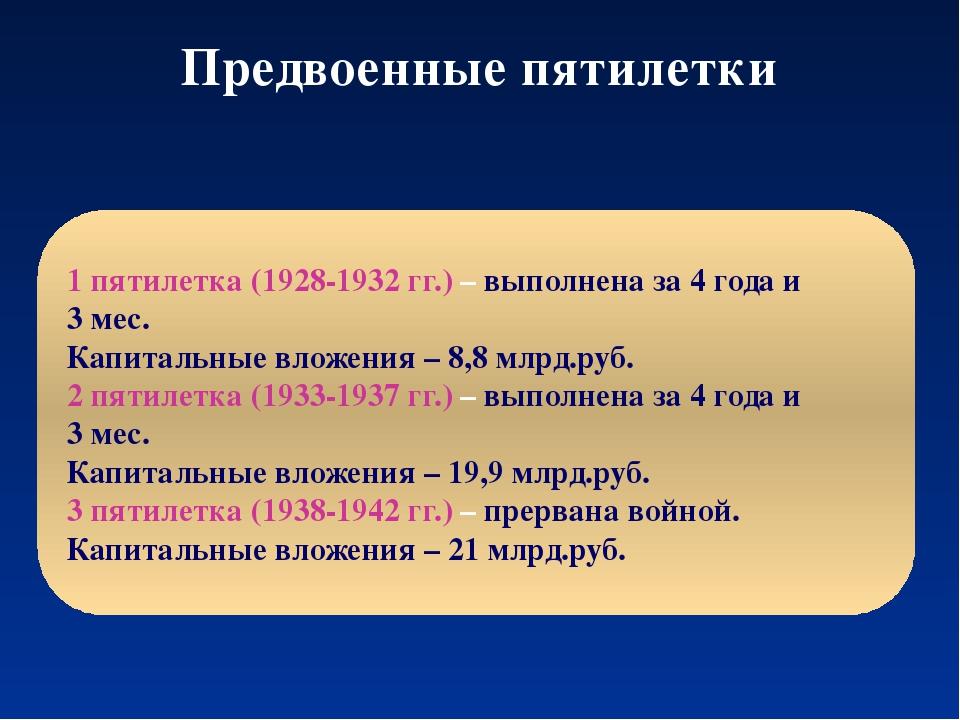 Предвоенные пятилетки 1 пятилетка (1928-1932 гг.) – выполнена за 4 года и 3 м...