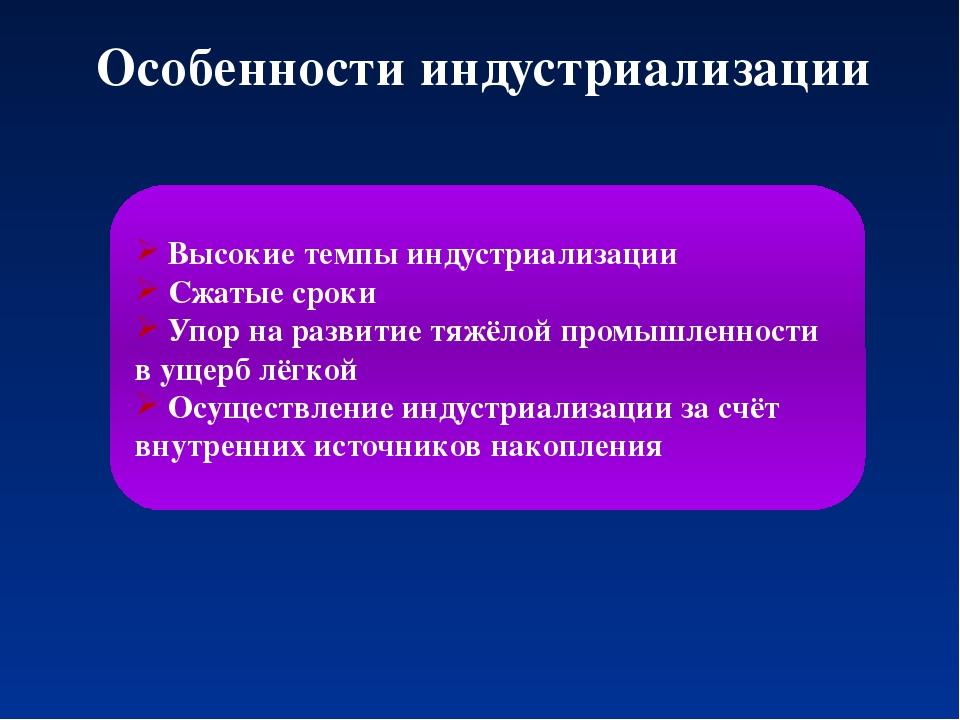 Особенности индустриализации Высокие темпы индустриализации Сжатые сроки Упор...