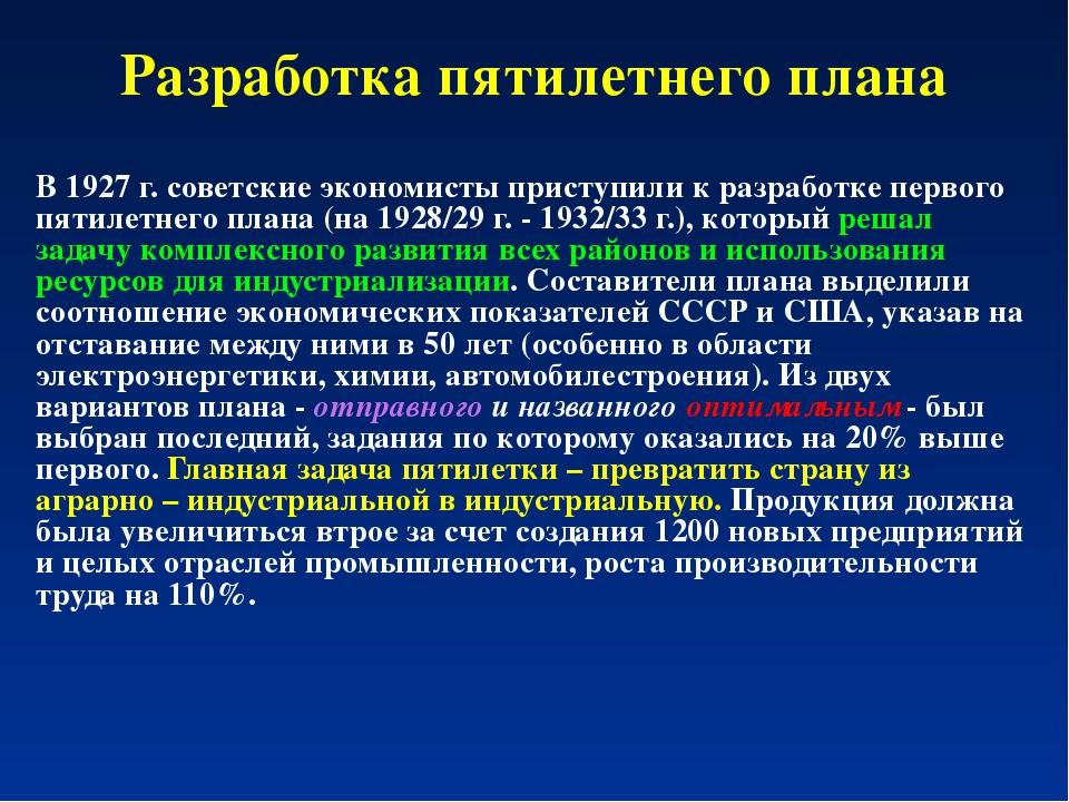 Разработка пятилетнего плана В 1927 г. советские экономисты приступили к разр...