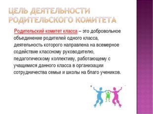 Родительский комитет класса – это добровольное объединение родителей одного