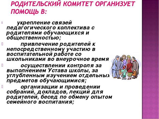 укрепление связей педагогического коллектива с родителями обучающихс...