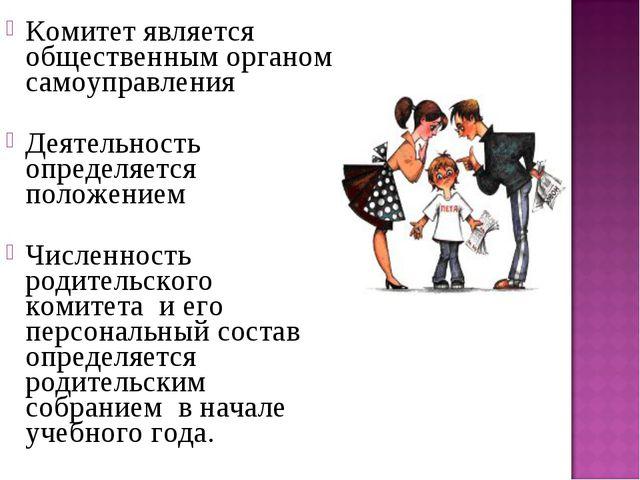 Комитет является общественным органом самоуправления Деятельность определяетс...